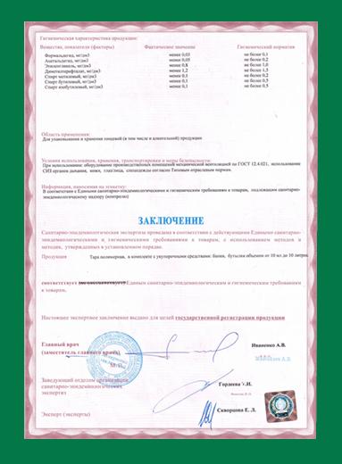 сертификаты на пэт бутылки